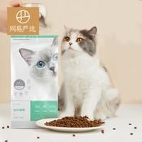 京东PLUS会员 : YANXUAN 网易严选 幼猫成猫全价猫粮 1.8kg*2袋