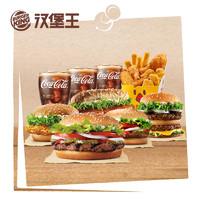 "BURGER KING 汉堡王 狂欢""聚惠""4-5人餐 单次兑换券"