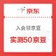 移动专享:京东 Solid Gold旗舰店 入会领京豆 实测领到50京豆