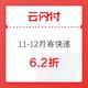 移动专享:银联云闪付 11-12月寄快递 6.2折,8元封顶 / 最高10元随机减