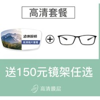 康视顿 1.74高清透明非球面镜片*2片+赠150元内眼镜框