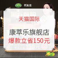 促销活动: 天猫国际 Culturelle康萃乐海外旗舰店 婴幼营养