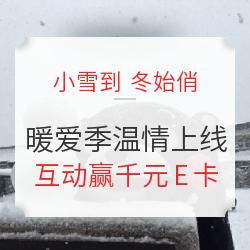 暖爱季:已进入冬天,你们那里下雪了吗?
