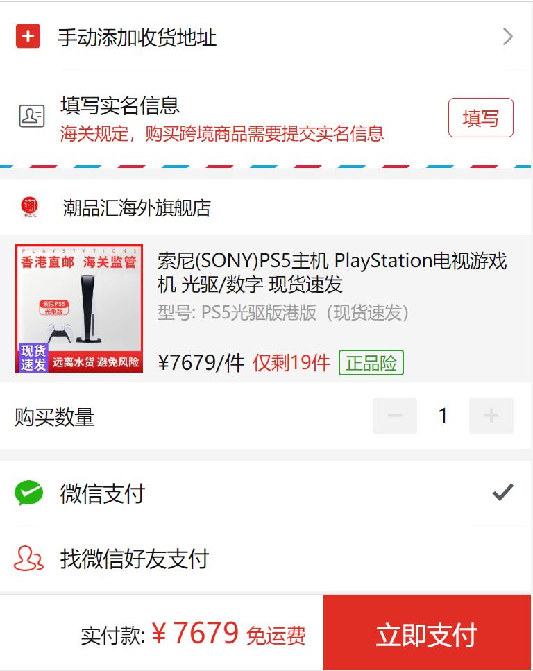 SONY 索尼 港版 PlayStation5电视游戏机 PS5 数字版 现货速发