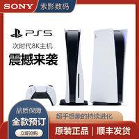 SONY 索尼 美版 PlayStation 5 家庭游戏主机 PS5光驱版