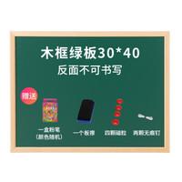 ZIWEISATR 紫薇星 挂式留言绿板 30*40cm 送粉笔+板擦+磁粒+无痕钉