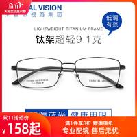 镜宴近视眼镜钛架男潮流可配有度数眼睛配抗蓝光防辐射护目镜4004