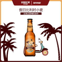 暖爱季:URBRAU 优布劳 精酿啤酒瓶装水果味 300ml*12瓶