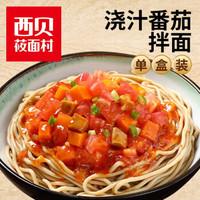 西贝莜面村 速食番茄面 250g *4件