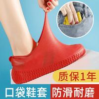 雨鞋套 硅胶 口袋鞋套