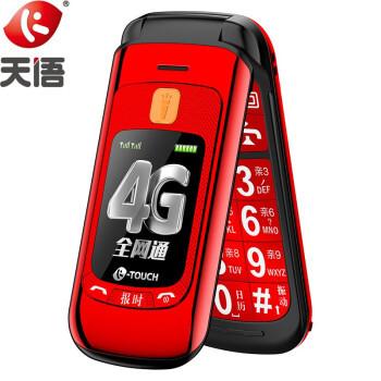 天语(K-Touch)L660+ 魅力红 移动联通电信三网4G 翻盖老人手机 4G功能机 双卡双待老年手机学生备用机 *4件