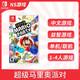 任天堂Switch游戏卡带 NS超级马里奥派对 玛丽欧聚会 中文 现货 262元