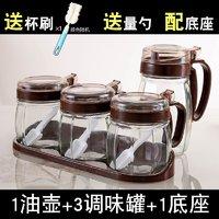 家用玻璃油壶调料盒大号装酱油醋壶厨房用品油瓶调料瓶罐套装 1油壶+3调味罐+1底座(咖啡)