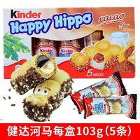 进口健达巧克力T2/T8大块牛奶夹心巧克力盒装儿童休闲零食批发