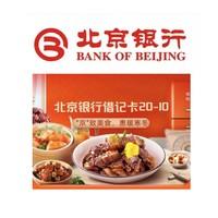 移动专享:北京银行 X 饿了么 借记卡专享优惠