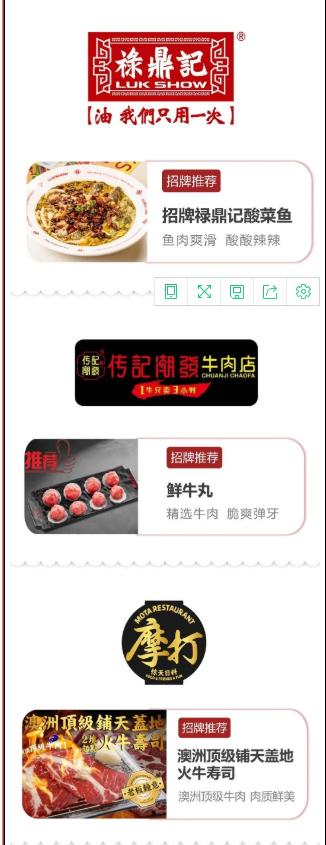 移动专享:广州农商银行 X 必胜客/小龙坎/陶陶居等 5折美食聚惠