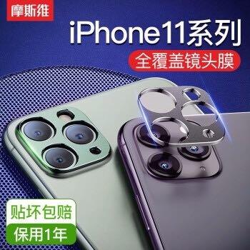 摩斯维 苹果12镜头膜iphone11pro Max保护膜 *6件