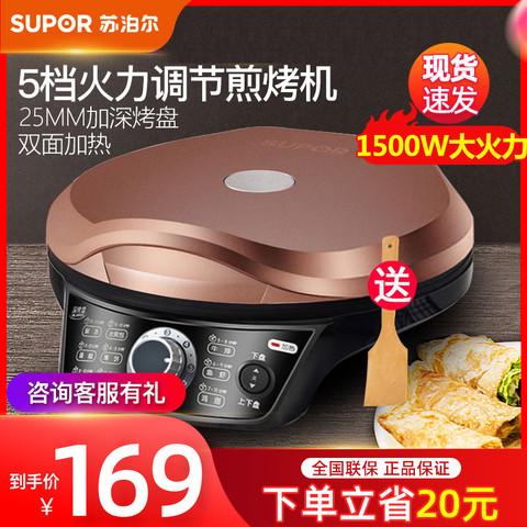 苏泊尔电饼铛家用双面加热华夫饼机蛋糕机烙饼锅煎饼机电饼档智能