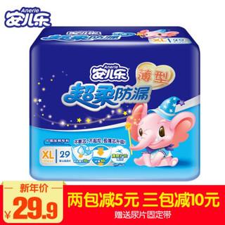 安儿乐 纸尿片超柔防漏纸尿片婴儿纸尿片男女通用尿不湿 XL29片 单包 *4件