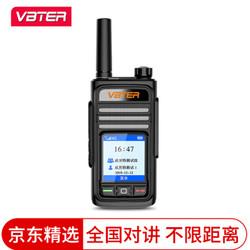 威贝特 WBT 对讲机公网5000公里 4G全国通 不限距离 插卡车队自驾游户外无线手持台(6.0移动版 )
