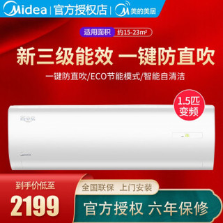 Midea美的省电星1.5匹变频冷暖壁挂式空调KFR-35GW/BP3DN8Y-DH400(3) 白色