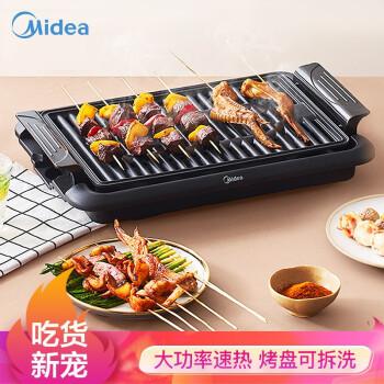 美的(Midea)电饼铛电烧烤炉电烤盘大功率速热家用无烟不沾烤串机MC-JK4025P101