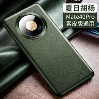 msvii 摩斯维 华为mate40 Pro 素皮手机壳