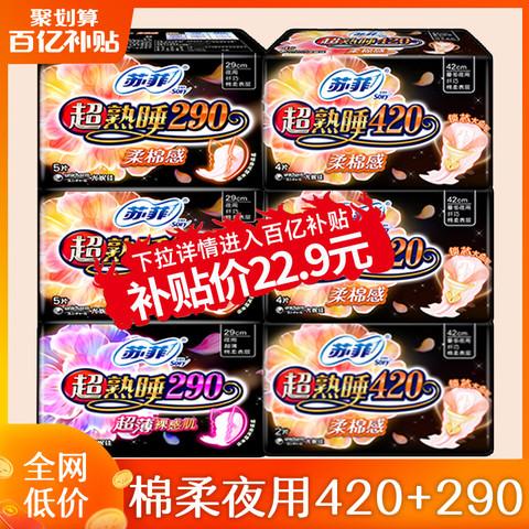 苏菲卫生巾棉夜用420 290mm组合装女整箱姨妈巾批特价旗舰店官网
