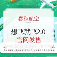 """官网开售!春秋航空""""想飞就飞""""2.0!半年无限飞 儿童票9元起"""