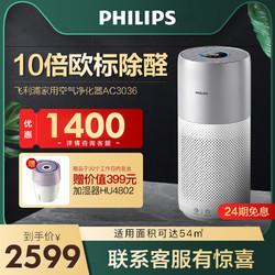 飞利浦家用空气净化器AC3036卧室去除甲醛二手烟雾霾除菌率99%