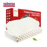 TAIPATEX 天然乳胶枕头 双人套组 两只装 高低枕芯  人体工学设计 贴合颈椎 护肩护颈 *3件