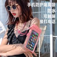 手机防水袋潜水套可触屏通用挂脖游泳海边温泉包密封防尘外卖装备