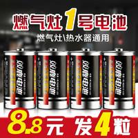 双鹿 黑骑士1号L4 1号2粒 电池