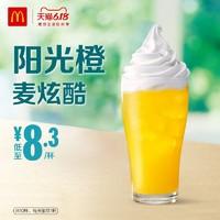 McDonald's 麦当劳 阳光橙麦炫酷 电子优惠券 10次