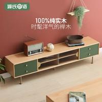 源氏木语实木电视柜简约现代榉木轻奢地柜北欧小户型客厅储物柜