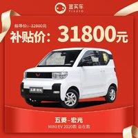 百亿补贴、移动专享:五菱宏光 MINI EV 2020款 自在款 整车