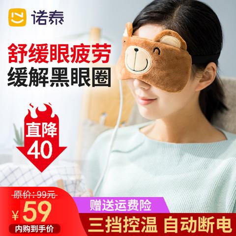 诺泰(Nuotai)睡眠蒸汽眼罩眼部加热按摩仪舒缓眼疲劳温度可调护眼仪器热敷遮光冰袋三用电脑 摩卡熊色