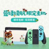 任天堂switch港版蓝绿限定版NS续航加强游戏主机蓝绿限定版主机(不含游戏)