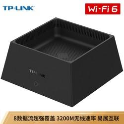 TP-LINK TL-XDR3250 易展版 AX3200 WiFi6 无线路由器