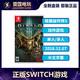 暗黑3 NS游戏 暗黑破坏神3 大菠萝 暴雪出品任天堂Switch中文游戏 199.75元