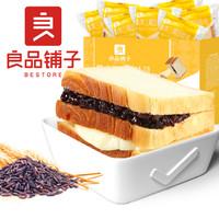 liangpinpuzi 良品铺子 紫米面包 555g+福事多酸奶麦片400g+酸奶饼干178g +凑单品