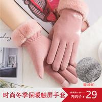 冬季保暖德绒加厚防风触屏手套男女