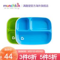 满趣健Munchkin 麦肯齐儿童餐具自主进食分隔防溅盘2只装 蓝+绿 *3件