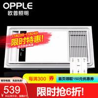 欧普照明(OPPLE)全域取暖三合一家用卫生间多功能取暖 负离子净化/干衣干房 *3件