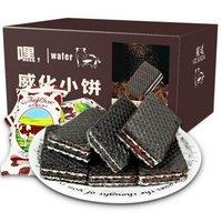 冠达威化饼干巧克力味独立小包装 400g约21个左右