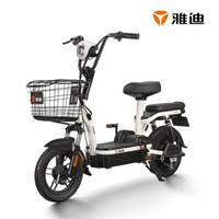 25日0点:Yadea 雅迪 TDT1220Z 电动自行车