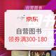 9点领券、促销活动:京东 图书上新周 自营图书 每满100-50,领券满300-180