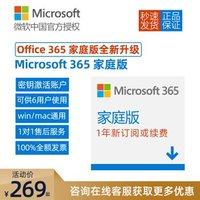 微软 Office365(现已升级Microsoft365)家庭版正版一年新订或续费 6用户多设备 365 家庭版 在线发送