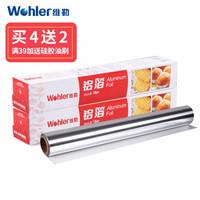 维勒(Wohle)铝箔锡纸卷30cm*30m加长一次性厚15微米