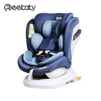 REEBABY儿童安全座椅汽车用0-4-12岁婴儿宝宝车载360度旋转可躺 启智系列 暮光蓝